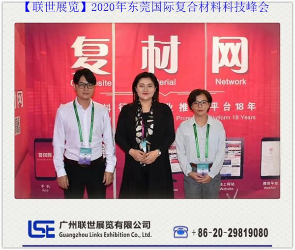联世出席-2020年东莞国际复合材料科技峰会