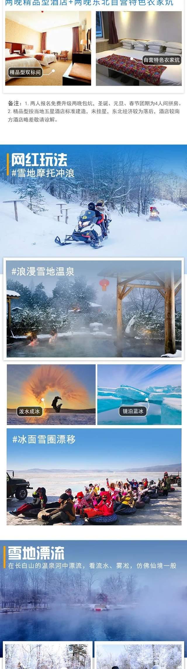 哈尔滨下雪美上热搜!全中国没有哪个地方能比东北更懂冬天!