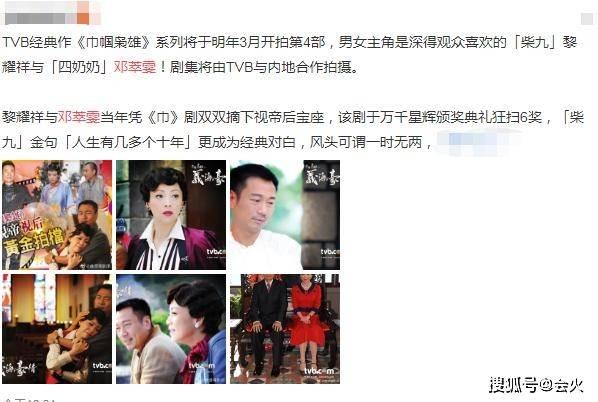 出走7年终回归,邓萃雯黎耀祥将续拍《巾帼枭雄4》,网友却怕毁经典?