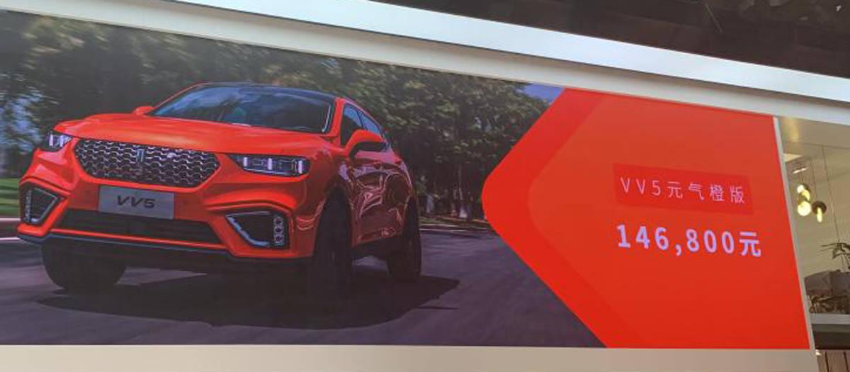 2021款WEY VV5袁琪橙版售价14.68万元