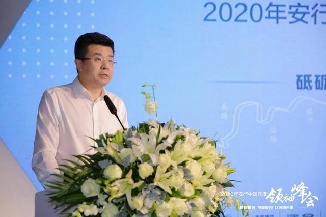 2020安行中国年度领袖峰会在广州举行