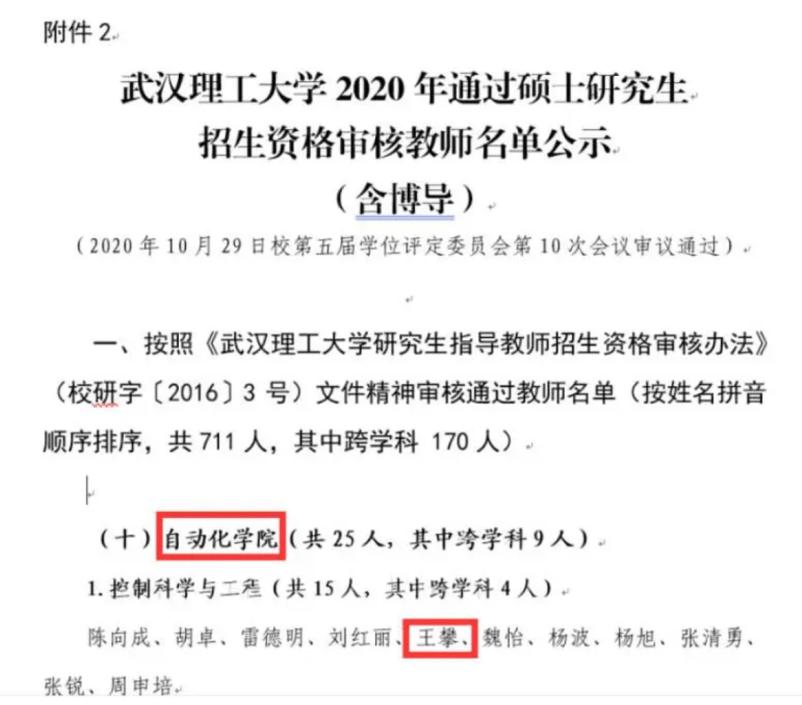 """百事3首页武汉理工恢复王攀招生资格,当初说好的""""绝不姑息""""呢"""