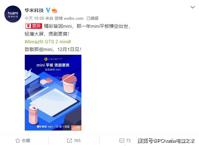 华米Amazfit GTS 2 mini官宣 轻薄大屏 12月1号见