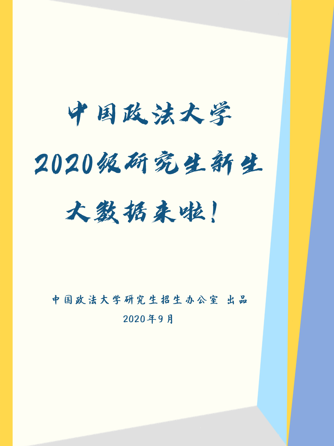 男女1:2!中国政法大学2020级研究生新生大数据