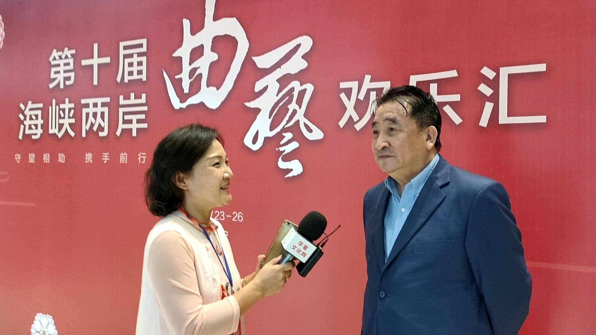 华夏文化网专访中国曲艺家协会主席姜昆——第十届海峡两岸曲艺欢乐汇