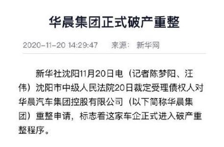 """华晨破产,宝马3系也不可能""""花落""""长城宝马"""