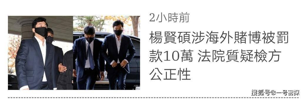 韩娱乐公司前总裁涉海外赌博,被罚款10万,法院质疑检方公正性