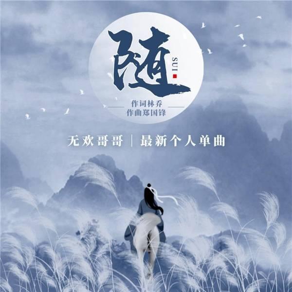 古风单曲《随》全网上线克拉克拉声音偶像无欢哥哥温柔演绎释然心境