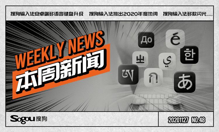 48周新闻,搜狗输入法,小语种键盘升级,多语言交流技巧真香