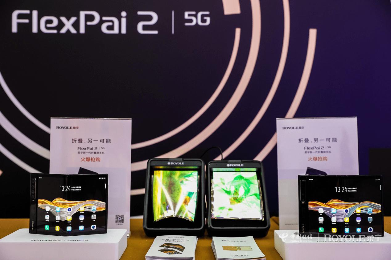 柔宇科技发布电信版折叠屏手机,携手中国电信共建融合创新实验室