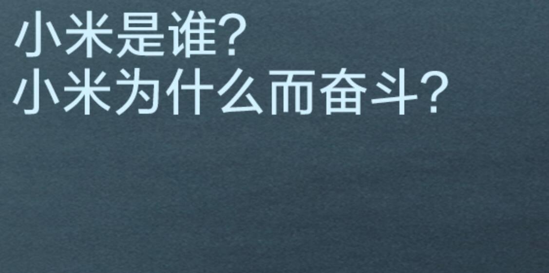 小米三季报发布,高管被迫辞职!离股价翻倍还有多远?