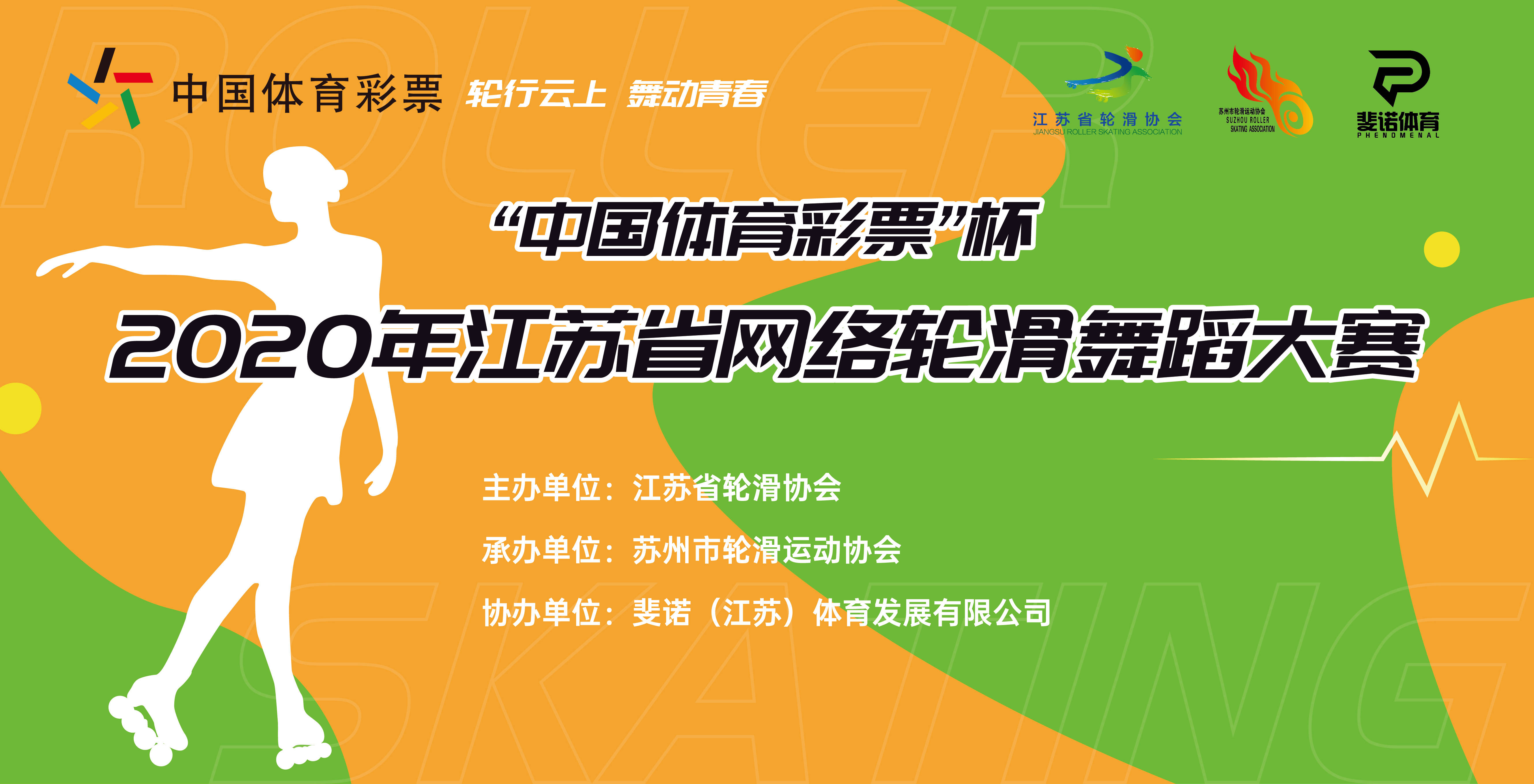 江苏省网络轮滑舞蹈大赛落幕 44支队伍250人参赛