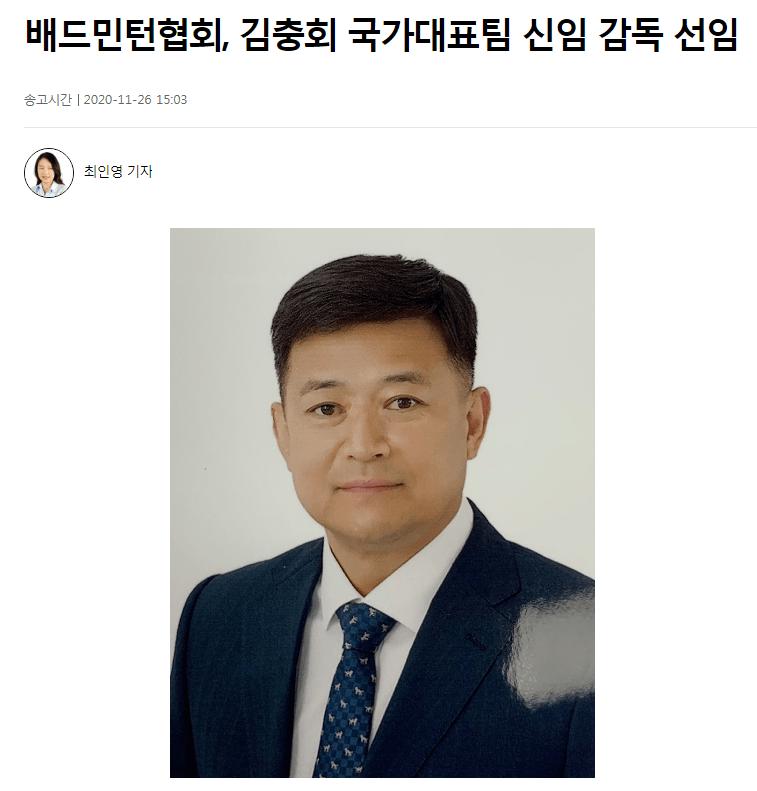 韩国羽协定韩羽新主帅 金忠熙率队战至杭州亚运会