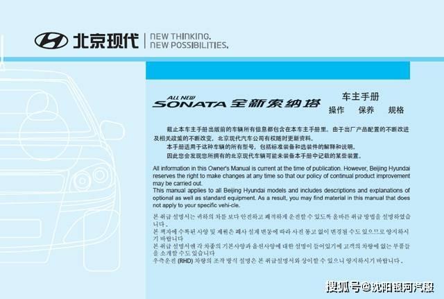 沈阳银河汽车服务:现代索纳塔用户手册|索纳塔用户手册