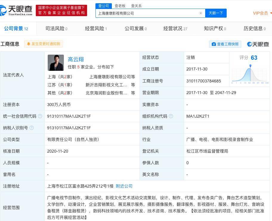 高云翔旗下影视公司唐墩影视注销 前妻董璇曾担任监事一职