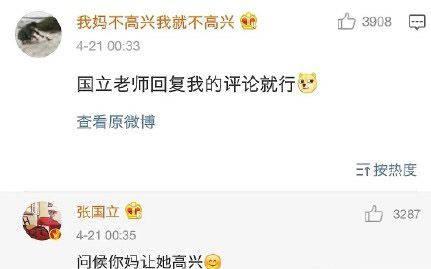 """张国立回复网友被调侃是""""当代纪晓岚"""""""