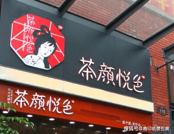 茶饮奶茶生意这么好做?武汉茶颜悦色开业,排队超8小时 (图17)