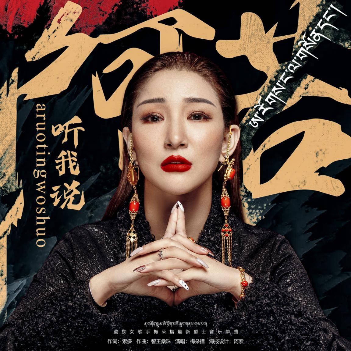 """最火的藏语歌曲排行榜_""""丁真新歌""""突然爆火"""