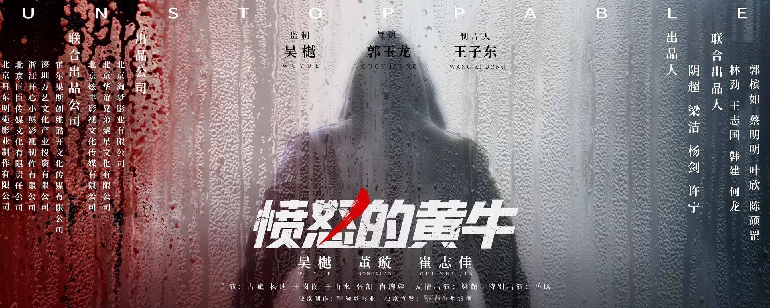 《愤怒的黄牛》湛江开机 吴樾化身孤胆英雄为爱而战