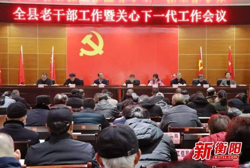 强化责任担当意识 衡阳县举行离退休干部支部书记培训班