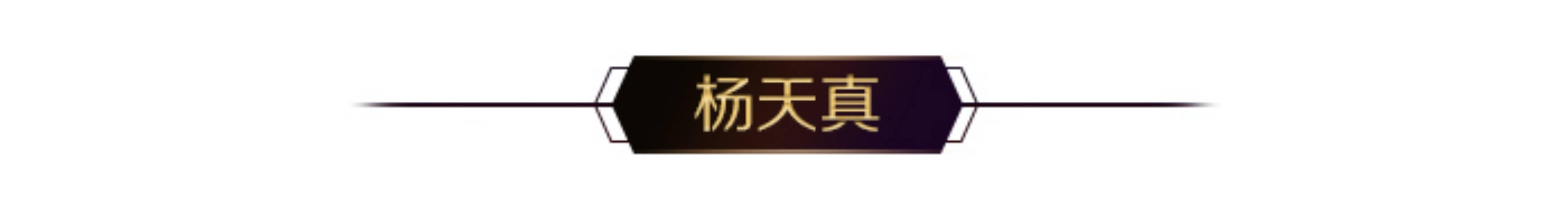 欢乐喜+15白嫖潮