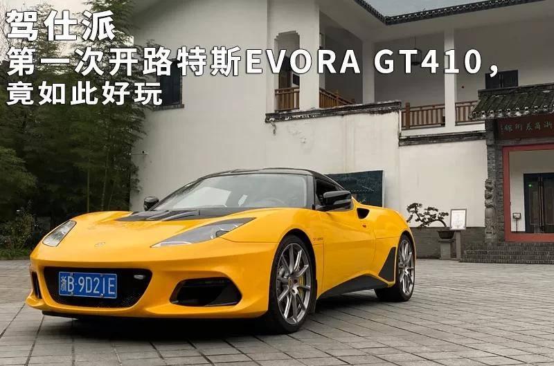 EVORA GT410第一次的最初开放是如此有趣