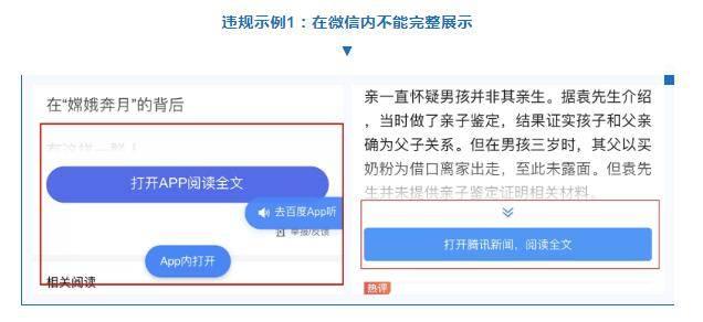 微信严打网站强制点击跳转阅读全文行为