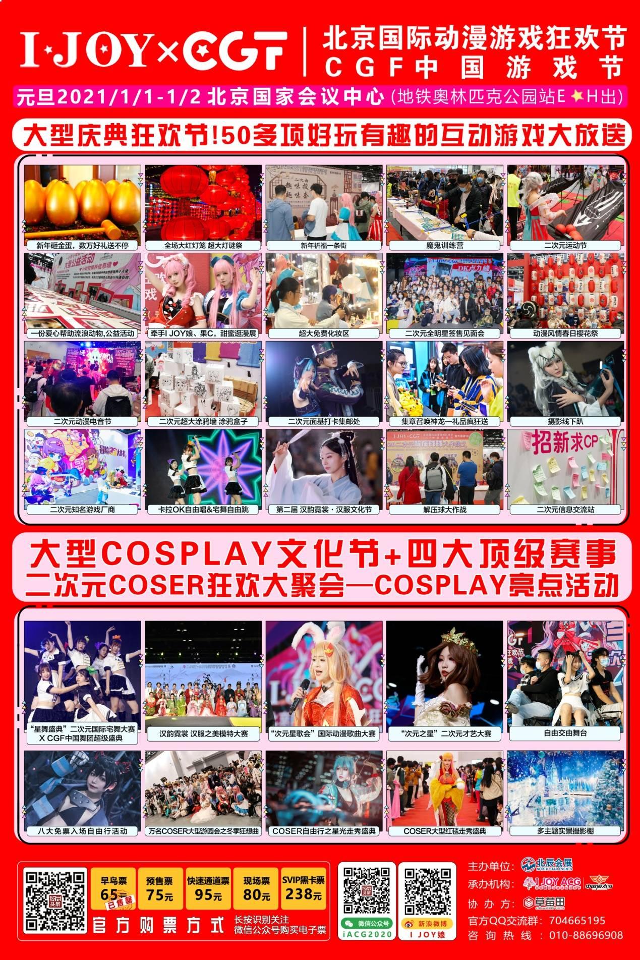 元旦IJOY × CGF北京大型动漫游戏狂欢节 和小伙伴们相约北京国家会议中心 展会活动-第4张