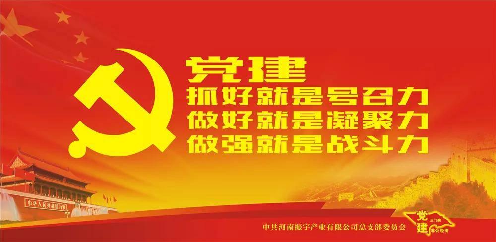 bc体育: 新乡市封丘县教体局向导干部走进河南振宇