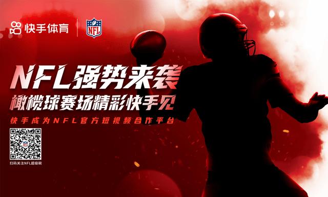 """牵手""""超级碗"""",快手成为NFL中国官方短视频途径"""