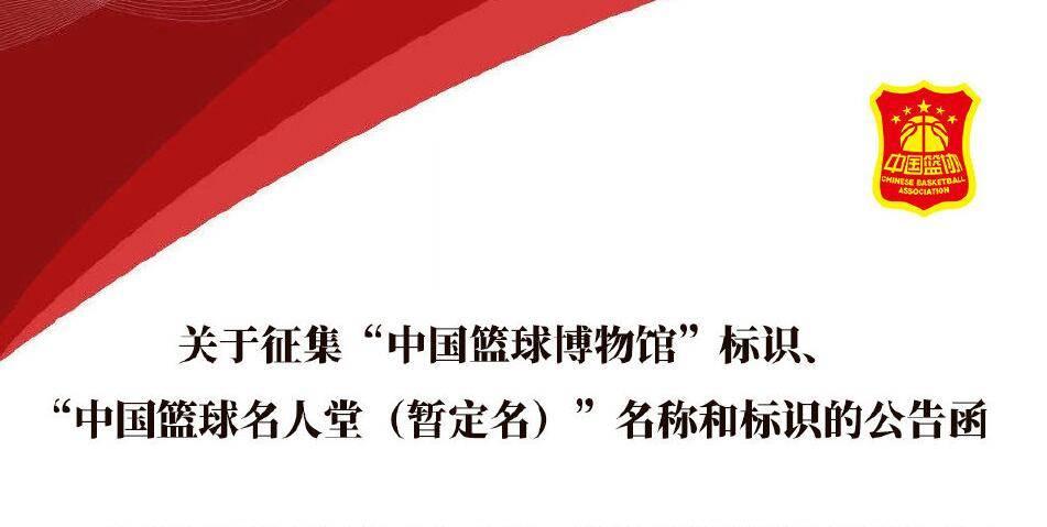 篮协将设中国篮球名人堂 现向社会搜集称号与LOGO