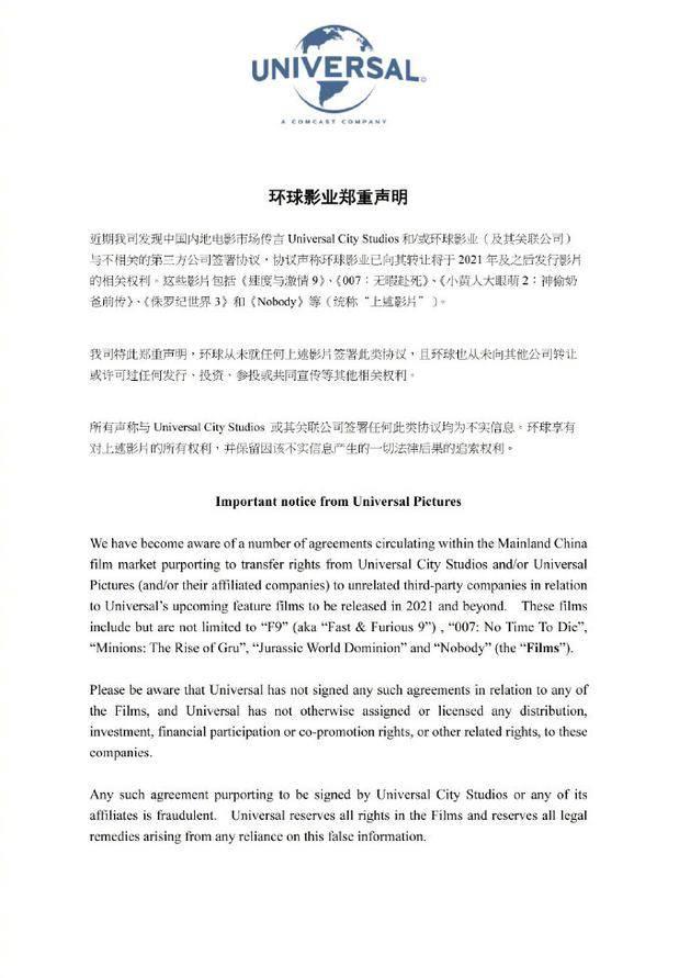 环球影业发布声明:否认将《速激9》等影片版权转给中国公司