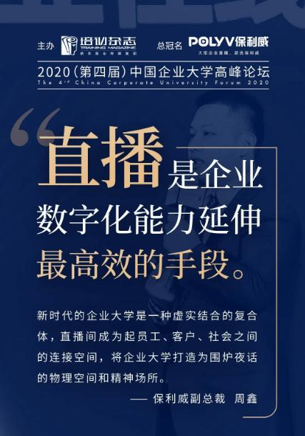 中国企业大学高峰论坛盛大开幕!保利威副总裁周鑫发表主题演讲