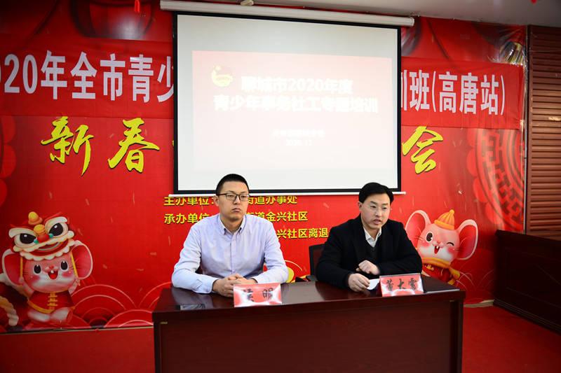 高唐团县委举办十九届五中全会精神宣讲与青少年事务社工培训