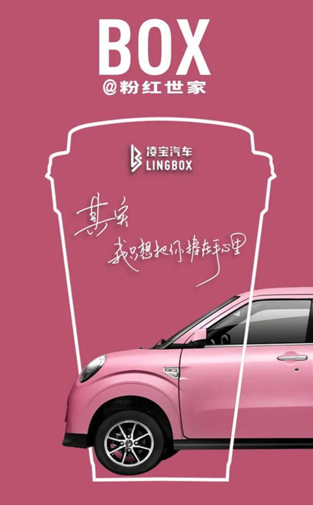 灵宝盒粉色家庭版发售3398万,续航150公里