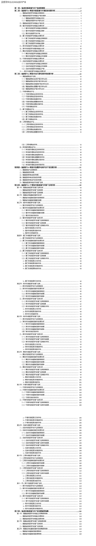 福建省南平市新能源汽车充电基础设施(充电桩)2021年版分析报告(政策规划)