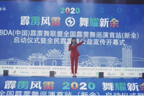 CBDA(中国)霹雳舞联盟全国公益巡演启动仪式