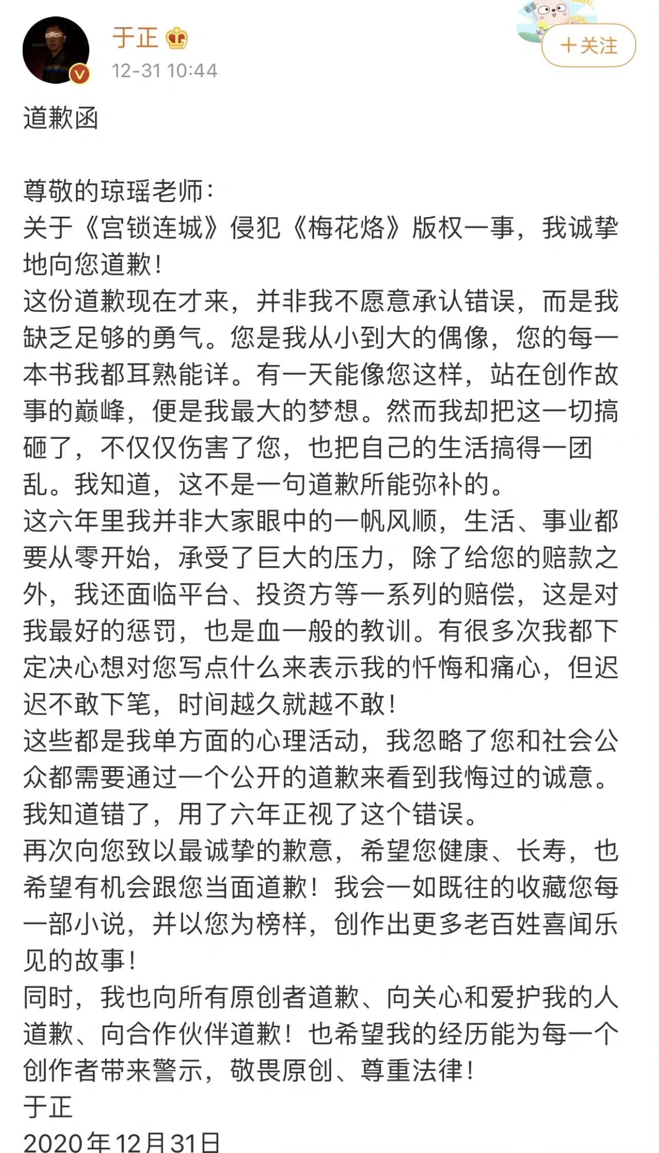 真心悔过?继郭敬明后,于正向琼瑶道歉!庄羽接受并建议成立反剽窃基金  第6张