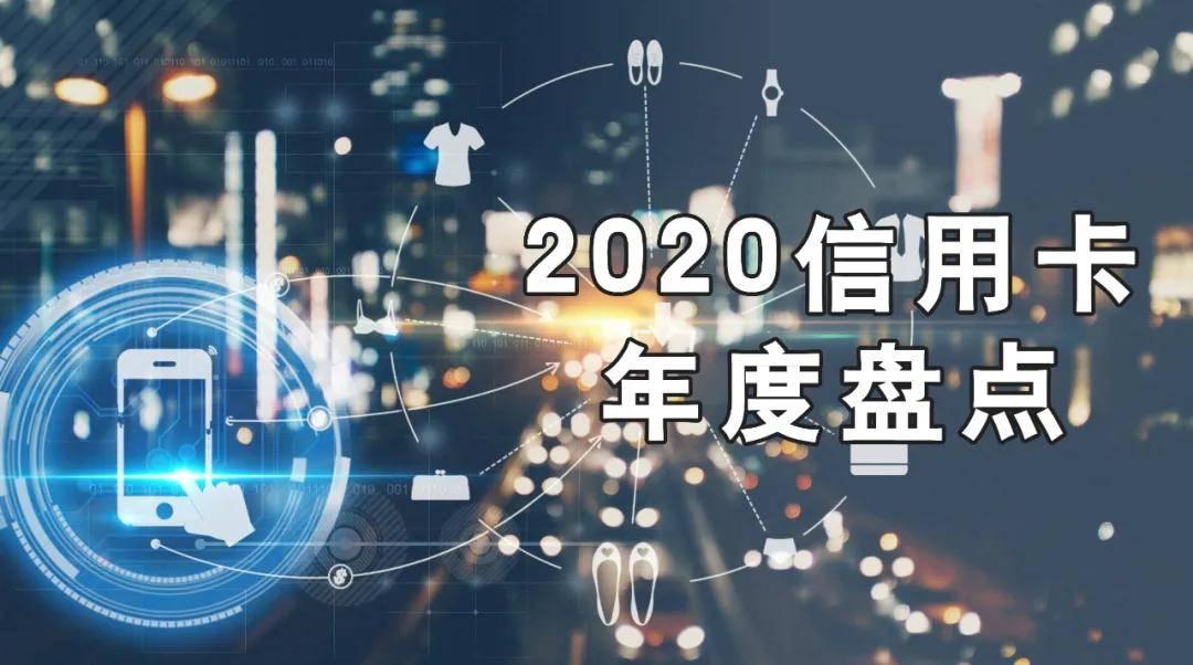 数字生态系统携手并进,2020年信用卡行业将造福于人民