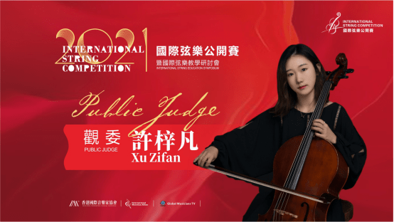 2020弦乐比赛|2021国际弦乐公开赛全球选拔赛观委许梓凡
