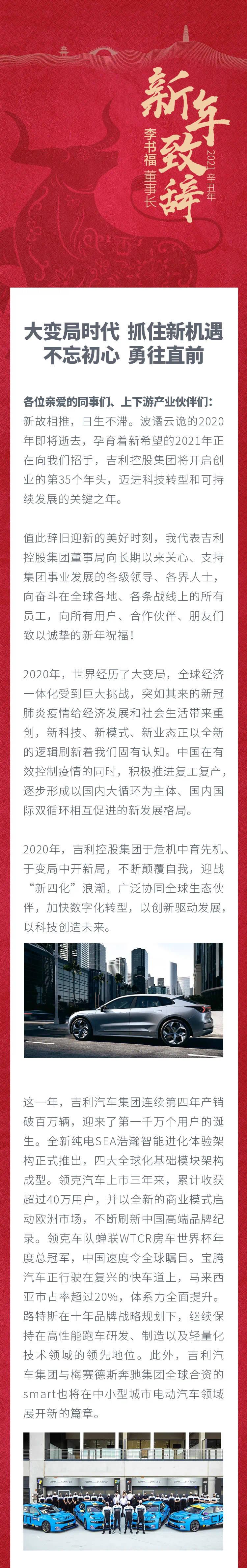 原文1号|李书福新年致辞:吉利需要在变化的时代中颠覆自己。2021年将坚持转型和融入世界