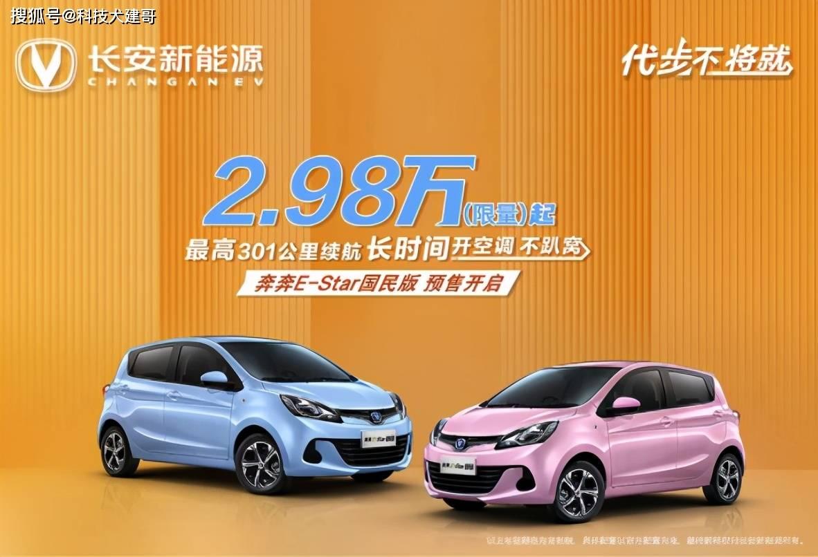 长安奔奔E星全国版预售;120瓦快速充电移动电源即将上市