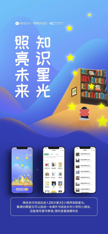 """微信支付发起""""知识星光""""公益计划,普惠乡村小学儿童教育"""