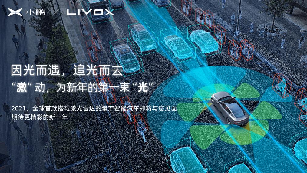 2021年上车!肖鹏汽车公司的车载激光雷达取得了重大进展
