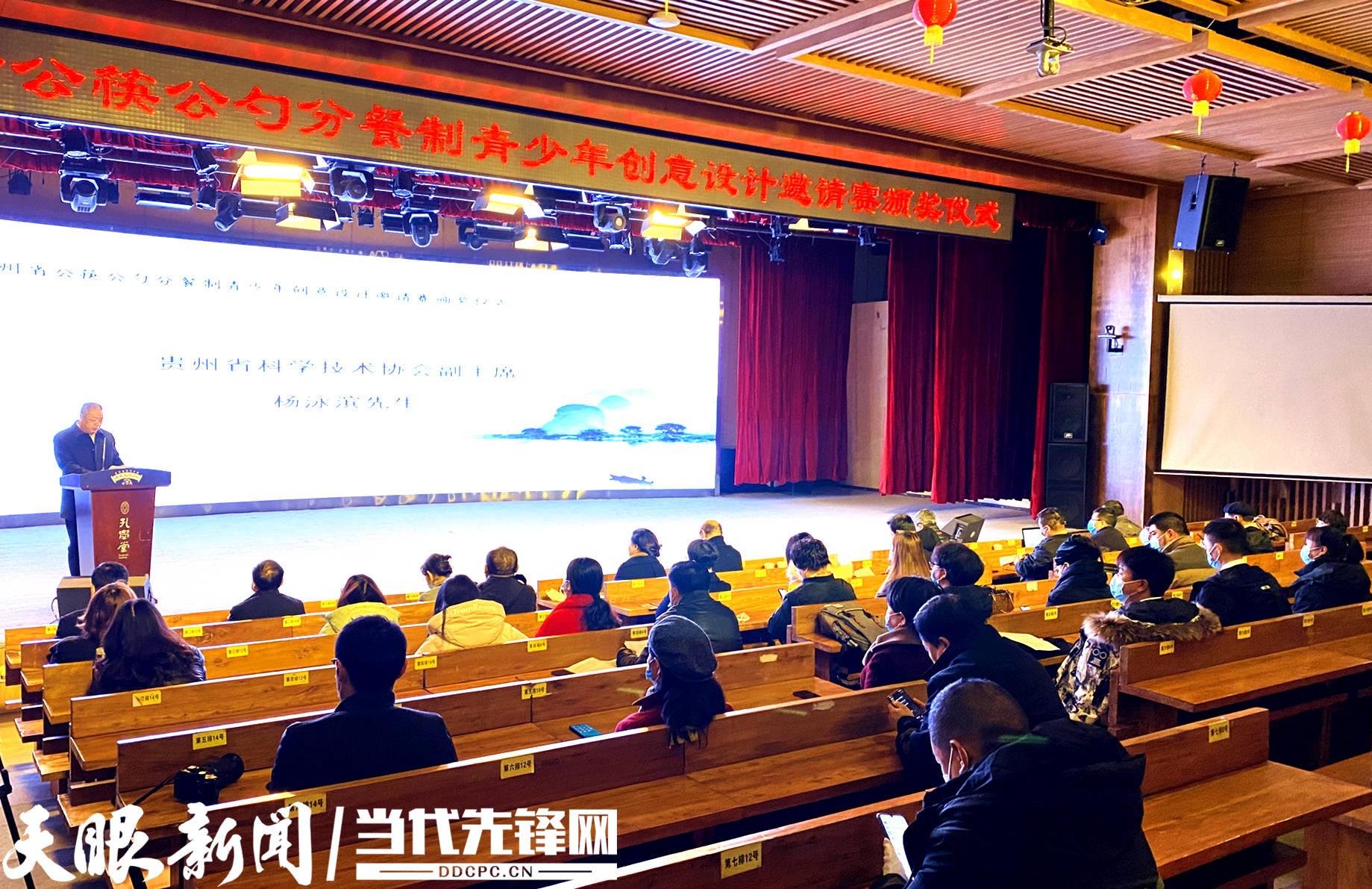 贵州省青少年筷子勺子创意设计邀请赛在贵阳举行