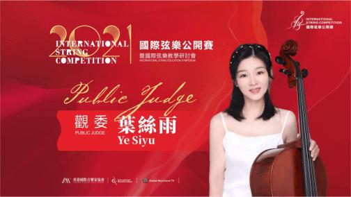 2020弦乐比赛|2021国际弦乐公开赛全球选拔赛观委叶丝