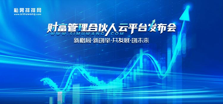原创私募网李妍:一个平台带来N维力量,理财规划师的核心是资产配置