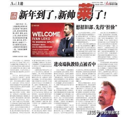 上港捡到宝了!42岁新帅年薪曝光:比卡纳瓦罗便宜7500万人民币(图2)