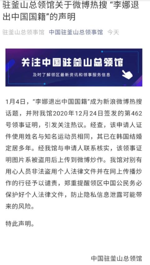 驻釜山总领馆回应网传李娜退出国籍一事:与知名运动员同名