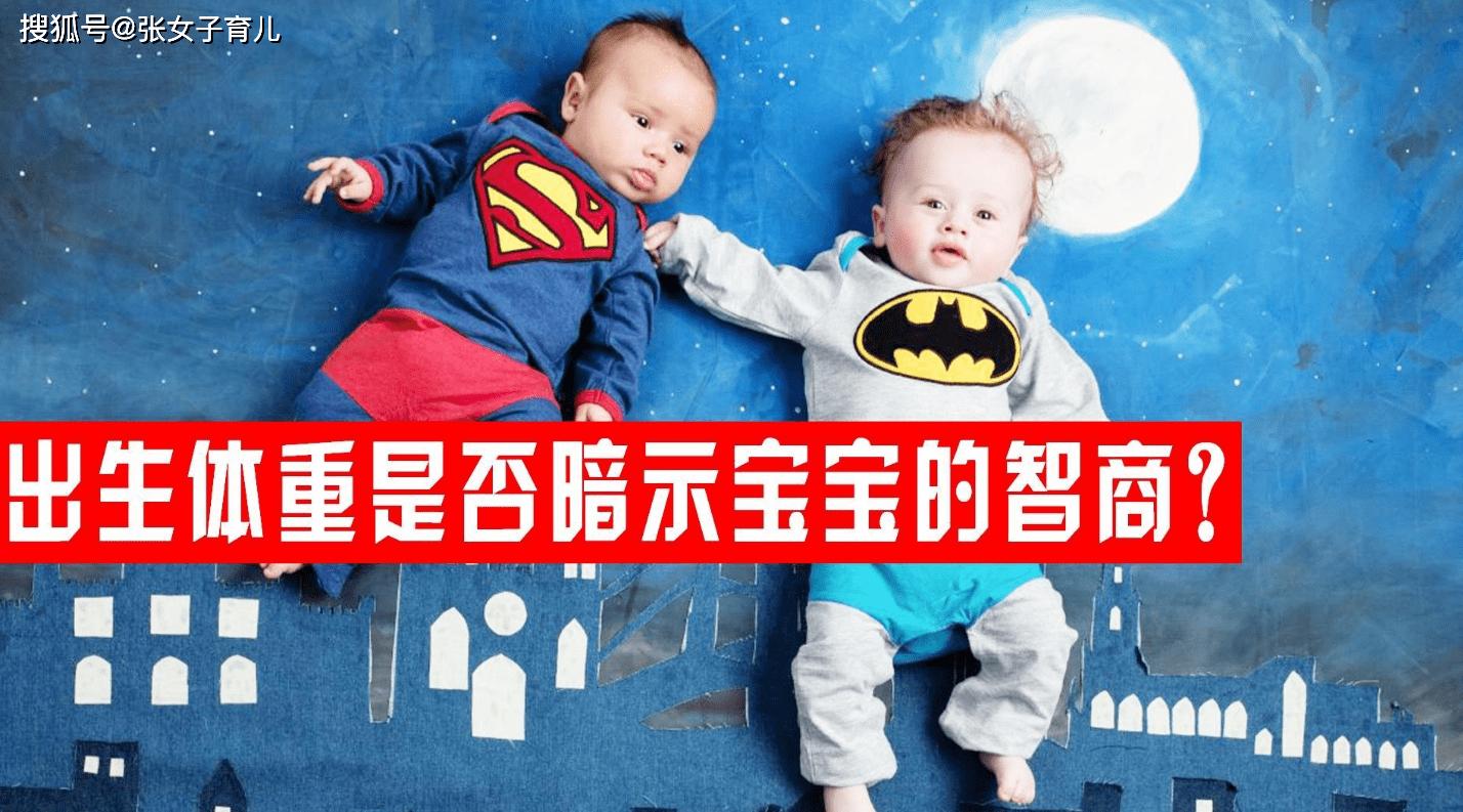 哈佛最初的研究发现,婴儿的体重确实与智商有关,婴儿不仅健康,而且更聪明